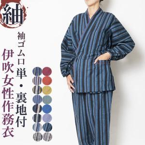 作務衣 女性 伊吹-女性用-婦人用作務衣綿100% セール|himeka-wa-samue