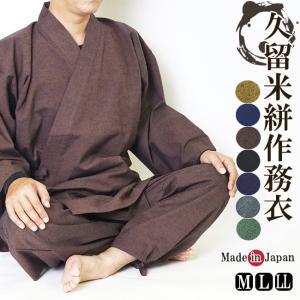 作務衣 メンズ 男性用 さむえ《久留米絣織-作務衣》 綿100%-上下セット 全7色 父の日 男性 女性 紳士 敬老|himeka-wa-samue