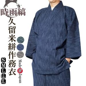 作務衣 メンズ 国産-久留米絣織作務衣 さむえ  縞柄3771 S~3L himeka-wa-samue
