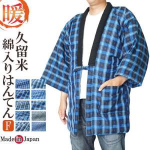 綿入れ半纏 久留米 はんてん メンズ 日本製  半天 どてら 900 丹前 M/L|himeka-wa-samue