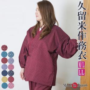 作務衣 日本製 女性-久留米絣織り さむえ 綿100% 3柄5色 himeka-wa-samue
