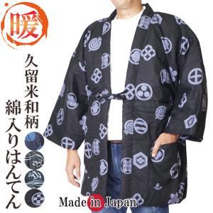 綿入れ 半天 日本製 丹前 どてら 久留米 綿入り半纏 和柄|himeka-wa-samue