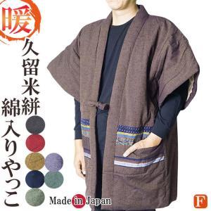 綿入れ半纏 久留米 半天 袖なし 日本製 丹前 どてら  綿入りやっこ 960|himeka-wa-samue
