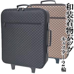 着物バッグ 和装 キャリーバッグ キャスター付 市松 2輪 黒・茶 男女兼用 himeka-wa-samue