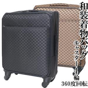 着物バッグ 和装 キャリーバッグ キャスター4輪付 市松黒・茶 男女兼用 himeka-wa-samue