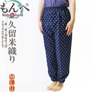 もんぺ 女性 日本製 久留米絣織り 絣柄 柄お任せ M/L/LL|himeka-wa-samue