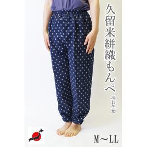 もんぺ 女性 日本製 久留米絣織り 絣柄 柄お任せ M/L/LL|himeka-wa-samue|05
