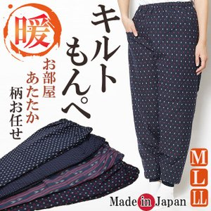 もんぺ 冬用 日本製 久留米織り 綿入りキルト 絣柄 M/L/LL|himeka-wa-samue