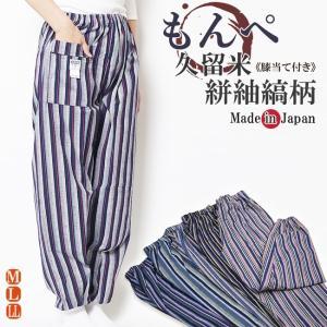 もんぺ  婦人用 日本製久留米織り-綿100% 縞柄|himeka-wa-samue