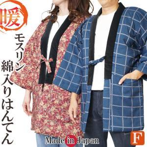 綿入りはんてん 日本製 半天 モスリン 毛100%|himeka-wa-samue
