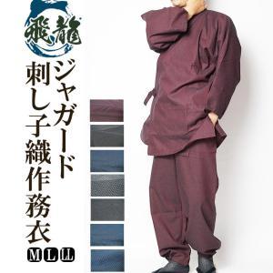 作務衣 男性 飛龍-無地感刺し子織り作務衣 さむえ M/L/LL/3L|himeka-wa-samue