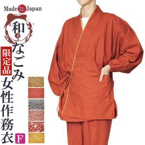 作務衣 日本製 和-なごみ 婦人 作務衣 さむえ 綿100% 数量限定 大幅値下げ himeka-wa-samue