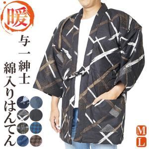 はんてん メンズ 与一 綿入り 半纏 紳士用 半天 どてら M/L セール|himeka-wa-samue