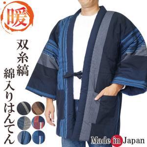 綿入れ 半天 メンズ 日本製 丹前 どてら 綿入り半纏  はんてん 915/980|himeka-wa-samue