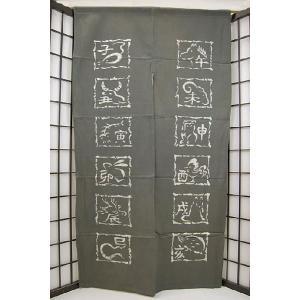 暖簾-のれん 綿100% 十二支枠絵文字−灰  n-208|himeka-wa-samue