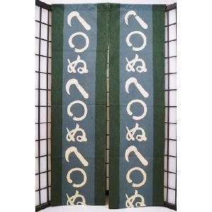 のれん ロング 暖簾 和風 綿100% かまわぬ緑 n-425 himeka-wa-samue