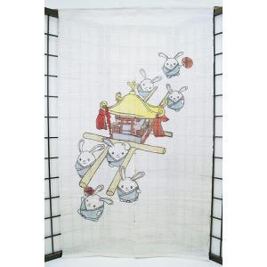 暖簾-のれん 麻100% うさぎのみこし  n-679|himeka-wa-samue