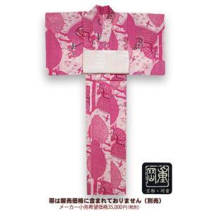 浴衣 レディース 岡重-浴衣(ゆかた)仕立て上がり 馬 70Y-18|himeka-wa-samue