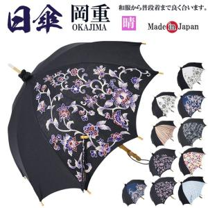 日傘 岡重 和傘 京友禅生地使用 和洋兼用日傘 日本製|himeka-wa-samue