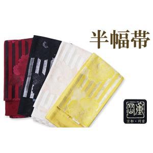 浴衣帯 岡重-浴衣(ゆかた)半巾帯 700 半幅帯 ゆかた レディース|himeka-wa-samue