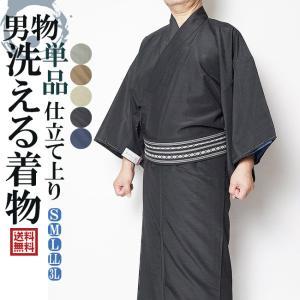 着物 男物 メンズ 洗える紬風 着物 単品 S/M/L/LL/3L|himeka-wa-samue