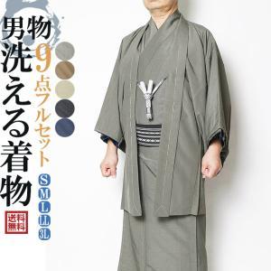 着物セット 男性 メンズ 洗える着物アンサンブル 選べる9点フルセット S〜3L|himeka-wa-samue