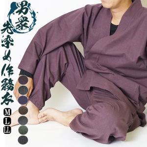 作務衣 メンズ 男衆作務衣 さむえ 男性 メンズ 綿100% 全4色 M/L/LL|himeka-wa-samue