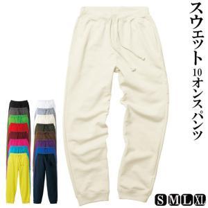 スウェット パンツ 10オンス 5017-01 S/M/L/XL|himeka-wa-samue