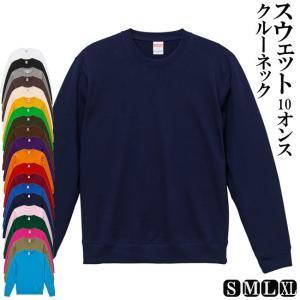 トレーナー スウェット クルーネック 10オンス 5044-01 S/M/L/XL|himeka-wa-samue