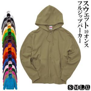 パーカー スウェット フルジップ 10オンス 5213-01 S/M/L/XL|himeka-wa-samue