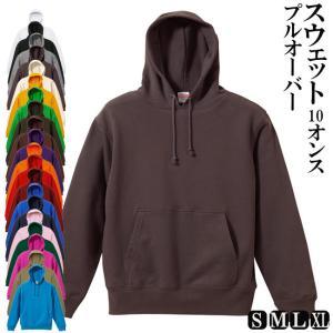 パーカー スウェット プルオーバー 10オンス 5214-01 S/M/L/XL|himeka-wa-samue