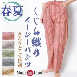 パンツ レディース 日本製 しじら織りイージーパンツ 2114|himeka-wa-samue