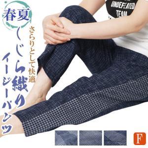 パンツ レディース しじら織りイージーパンツ 切り替え 92361|himeka-wa-samue