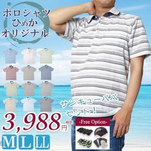 ポロシャツ 半袖 メンズ ひめかオリジナル 選べるサンキューパパセット|himeka-wa-samue