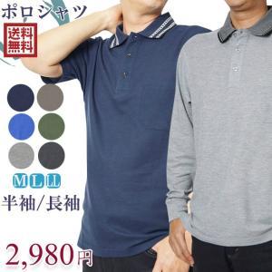 ポロシャツ 半袖 長袖 襟ジャガード織り M/L/LL 503/504/506/507|himeka-wa-samue
