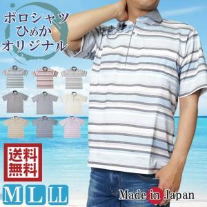 ポロシャツ 半袖 メンズ 日本製 ひめかオリジナル M/L/LL 7348/7355/363|himeka-wa-samue