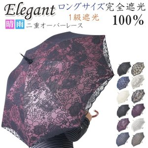 日傘 完全遮光 長傘 レース  エレガント二重張り 晴雨兼用 UVカット加工付|himeka-wa-samue