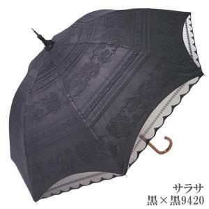 日傘 完全遮光 長傘 レース  エレガント二重張り 晴雨兼用 UVカット加工付 himeka-wa-samue 09