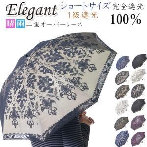 日傘 レース ショート 完全遮光 エレガント二重張り 晴雨兼用傘 UVカット加工付|himeka-wa-samue