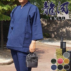 作務衣 メンズ 龍河-しっかり生地の作務衣(さむえ)-綿100%|himeka-wa-samue