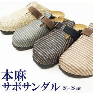 サボ コンフォートサンダル-履物カジュアル 本麻草木染 himeka-wa-samue