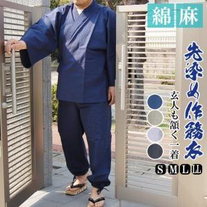 作務衣 メンズ 先染め作務衣 さむえ 綿45%麻55% S/M/L/LL|himeka-wa-samue