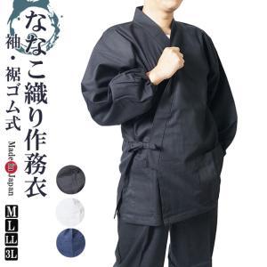 作務衣 日本製 ななこ織り作務衣 袖・裾ゴム式 M/L/LL/3L|himeka-wa-samue