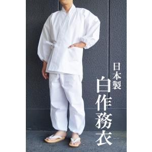 作務衣 白 神宮用 綿100%-純白 S〜LL 5477 日本製 通年生地|himeka-wa-samue
