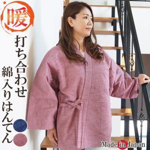 綿入れ 半天 日本製 婦人作務衣式 打ち合わせ綿入り半纏 はんてん 2030|himeka-wa-samue