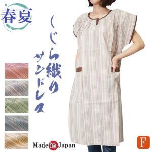 チュニック しじら織りサンドレス アッパッパー ワンピース 4135 日本製|himeka-wa-samue