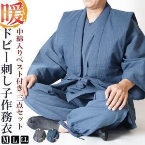 作務衣 メンズ 冬用 刺し子作務衣 さむえ &中綿入り羽織ベスト 3点セット|himeka-wa-samue