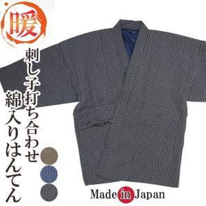 綿入れ 半天 日本製 刺し子 作務衣式 打ち合わせ 綿入り 半纏 2035|himeka-wa-samue