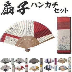 扇子  メンズ 男性  高級 せんす 和装小物 ハンカチセット|himeka-wa-samue