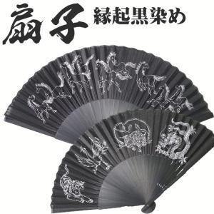 扇子 メンズ 男性 せんす 和装小物 黒染め 縁起柄|himeka-wa-samue